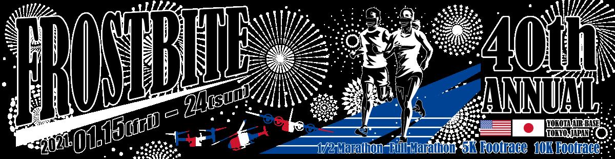 第40回フロストバイトバーチャルレース(オンラインマラソン)【公式】